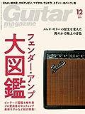 ギター・マガジン 2019年12月号 画像