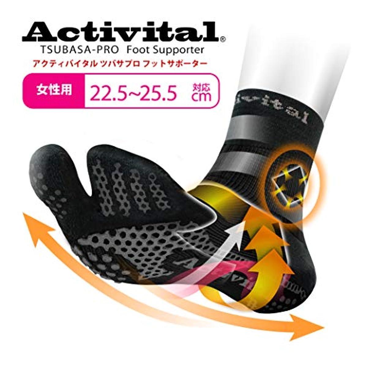 申請者描写ラケットActivital アクティバイタル ツバサプロ フットサポーター レディース ブラック 22.5~25.5cm