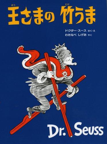 王さまの竹うま (ドクター・スースの絵本)の詳細を見る