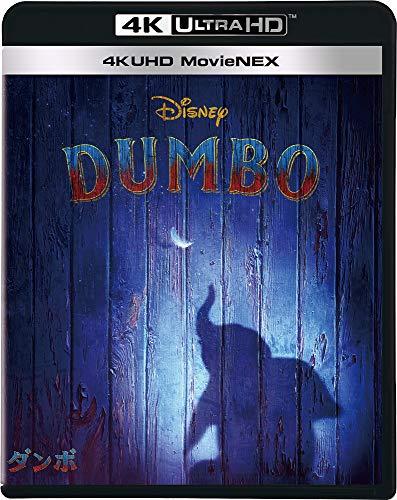 ダンボ 4K UHD MovieNEX [4K ULTRA HD+3D+ブルーレイ+デジタルコピー+MovieNEXワールド] [Blu-ray]