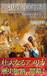 アメリカ人の物語1 ポカホンタスとジョン・スミス: ジェームズタウン創建記 (歴史世界叢書)