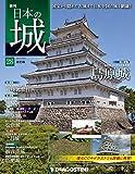 日本の城 改訂版 第28号 [雑誌]