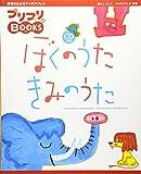 ぼくのうたきみのうた(CD付き) (プリプリBOOKS 6)