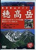 DVD>穂高岳 展望登山ガイド1 (山と渓谷DVD COLLECTION)