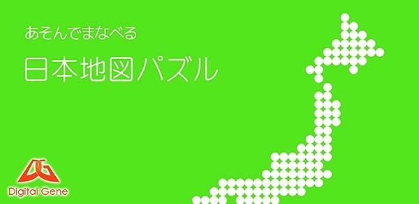 『あそんでまなべる 日本地図パズル』