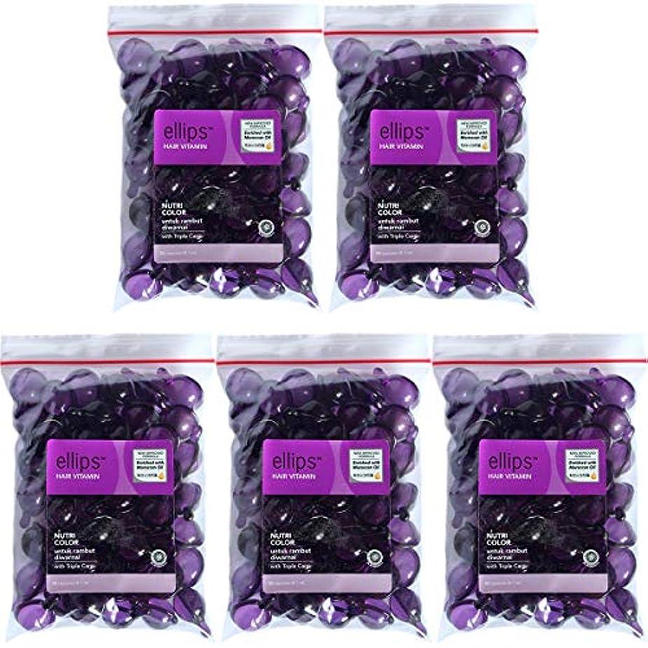 以下試用それぞれellips エリプス エリップス ヘアビタミン ヘアオイル 洗い流さないトリートメント アウトレット袋詰め 50粒入×5個セット パープル [海外直送品]