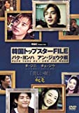 韓国トップスターFILE「美しい顔」 パク・ヨンハ/アン・ジェウク編 [DVD]