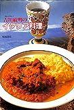 吉川敏明のイタリア料理