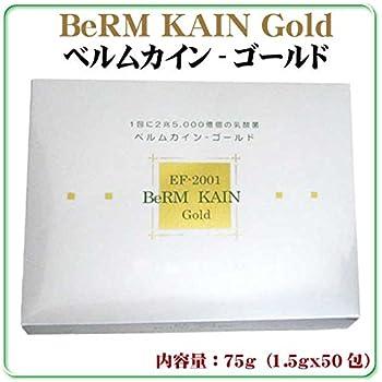 新世代乳酸菌 ベルムカイン ゴールド (50包)+5包