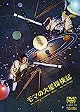 モマの火星探検記[DVD]