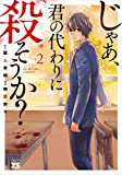 じゃあ、君の代わりに殺そうか?(2) (ヤングチャンピオン・コミックス)