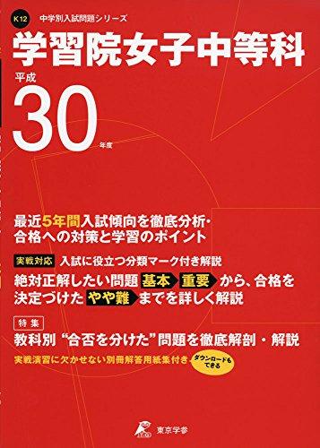 学習院女子中等科 H30年度用 過去5年分収録 (中学別入試問題シリーズK12)