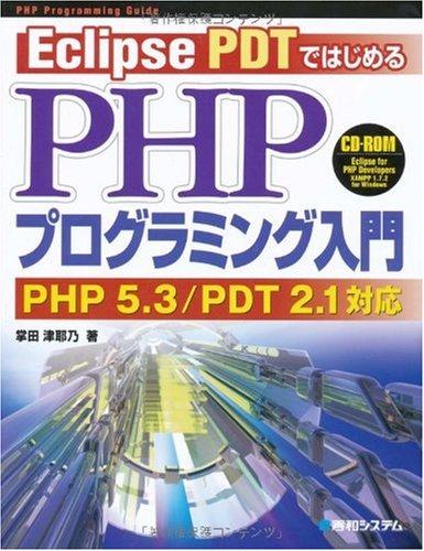EclipsePDTではじめるPHPプログラミング入門PHP5.3/PDT2.1対応の詳細を見る