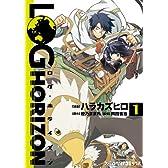 ログ・ホライズン (1) (ファミ通クリアコミックス)