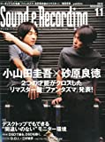 Sound & Recording Magazine (サウンド アンド レコーディング マガジン) 2010年 11月号 [雑誌]