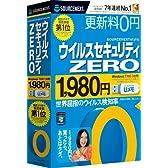 ウイルスセキュリティZERO 1,980円(旧版)