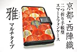 西陣織り 手帳型二つ折りスマートフォンケース 雅 マルチタイプ-2