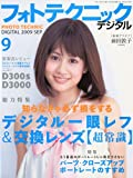 フォトテクニックデジタル 2009年 09月号 [雑誌]