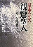 日本史のなかの親鸞聖人 (歴史と信仰のはざまで)