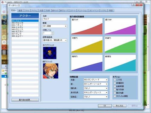 RPGツクール VX