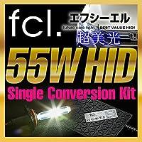 fcl. カローラフィールダー12系後期 H16.4~H18.9ヘッドライト(Low) 55W H7 HIDフルキット超薄型 【8000K】