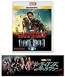 【早期購入特典あり】アイアンマン3 MovieNEX [ブルーレイ+DVD+デジタルコピー(クラウド対応)+MovieNEXワールド] [Blu-ray](ガーディアンズ・オブ・ギャラクシーリミックス バンパーステッカー付)