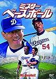ミスター・ベースボール[DVD]