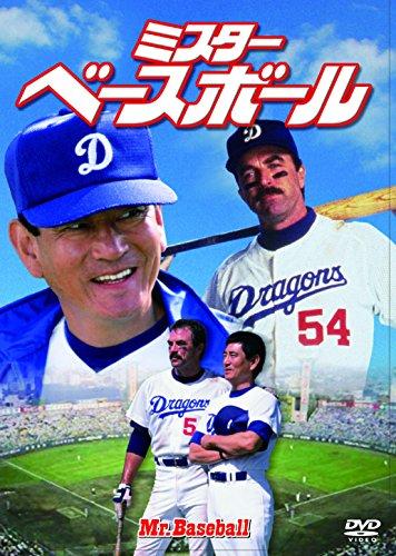 ミスター・ベースボール [DVD]の詳細を見る