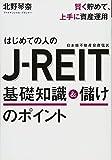 はじめての人のJ-REIT 基礎知識&儲けのポイント