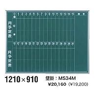 馬印 マジシリーズ 壁掛 スチール 月予定 タテ書黒板 MS34M サイズ・1210x910