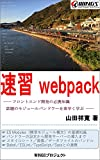 速習webpack 速習シリーズ