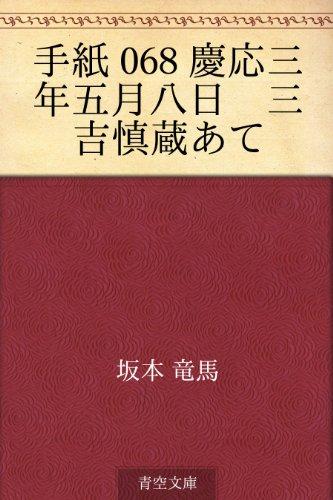 手紙 068 慶応三年五月八日 三吉慎蔵あての詳細を見る