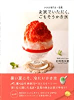 かき氷専門店・埜庵 お家でいただく、ごちそうかき氷