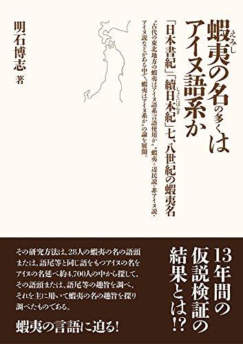 蝦夷の名の多くはアイヌ語系か 「日本書紀」「續日本紀」七、八世紀の蝦夷名