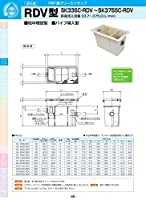 RDV型 SK150SC-RDV 耐荷重蓋仕様セット(マンホール枠:ステンレス/蓋:ステンレス) T-14