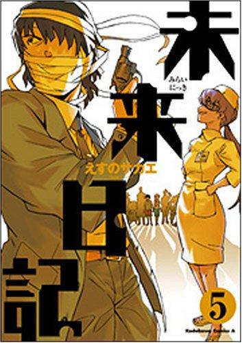 未来日記 5 (角川コミックス・エース 129-9)の詳細を見る