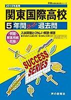 T99関東国際高等学校 2019年度用 5年間スーパー過去問 (声教の高校過去問シリーズ)