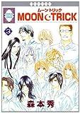MOON・TRICK(3) (冬水社・いち*ラキコミックス) (いち・ラキ・コミックス)