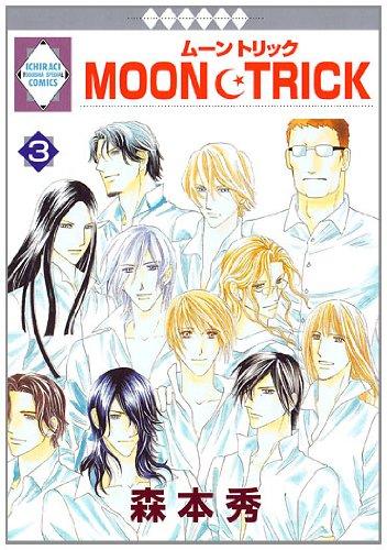 MOON・TRICK(3) (冬水社・いち*ラキコミックス) (いち・ラキ・コミックス)の詳細を見る