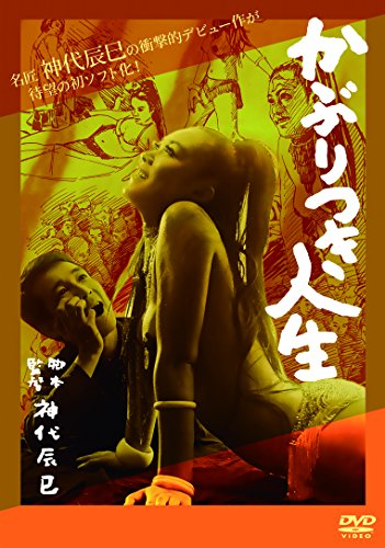 かぶりつき人生 [DVD]