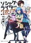 ソシャゲライター クオリアちゃん -恋とシナリオと報酬を- (ダッシュエックス文庫)