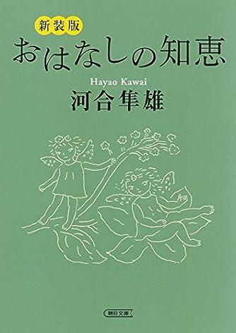 新装版 おはなしの知恵 (朝日文庫)