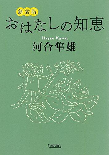 新装版 おはなしの知恵 (朝日文庫)の詳細を見る