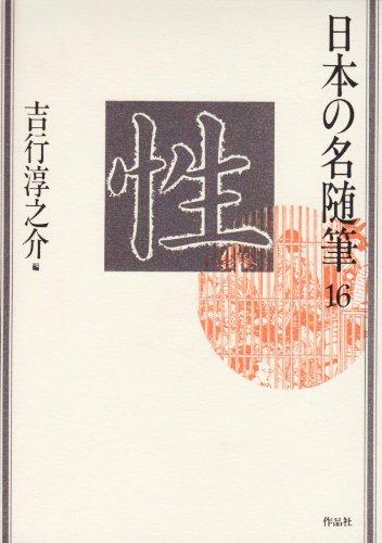 日本の名随筆 (16) 性の詳細を見る