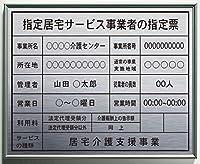 指定居宅サービス事業者の指定票(事務所用)ステンレスHL+アルミフレーム