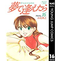 夢で逢えたら 16 (ヤングジャンプコミックスDIGITAL)
