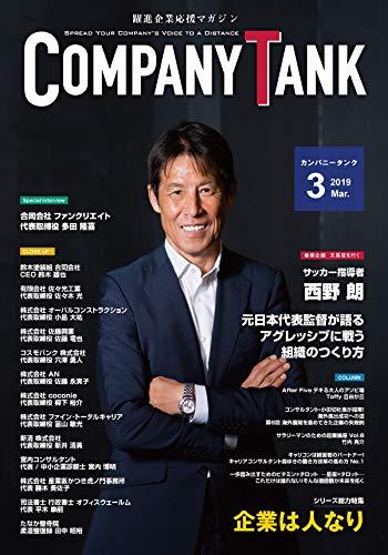 躍進企業応援マガジン COMPANYTANK(カンパニータンク) 2019年3月号