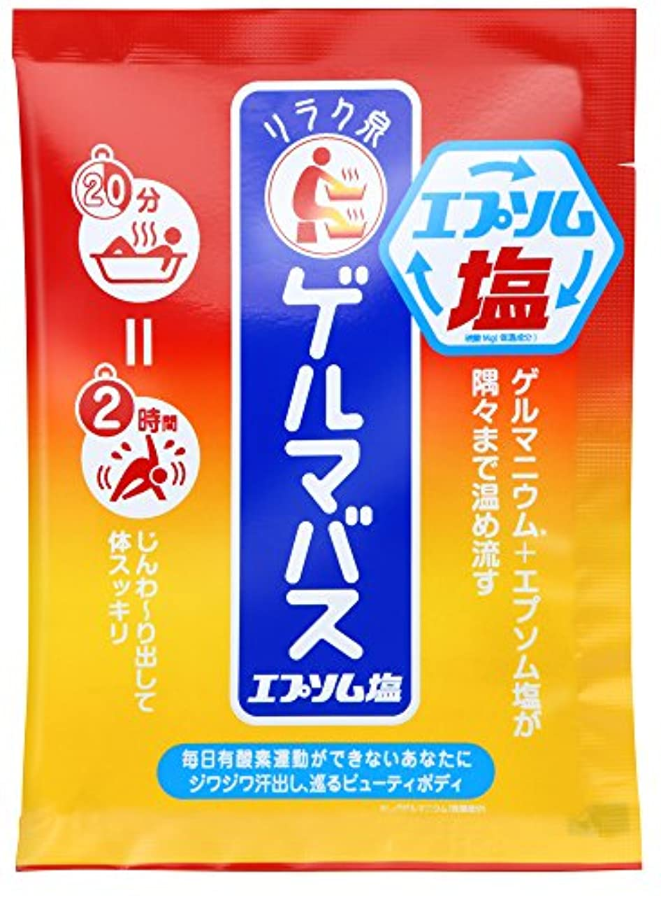 限り香水気をつけてリラク泉 ゲルマバスエプソム塩 50g