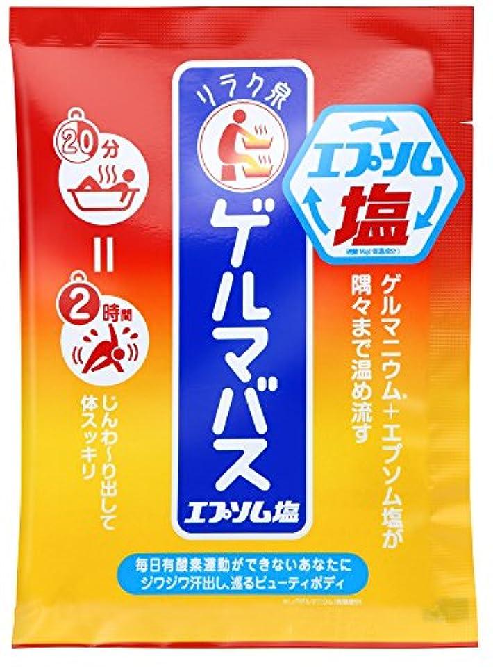 ワーカー達成する幻滅リラク泉 ゲルマバスエプソム塩 50g