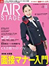 AIR STAGE (エア ステージ) 2019年11月号